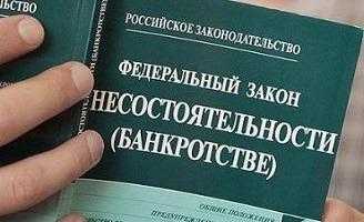 закон о банкротство частных лиц