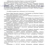 Определение о списании долга Шахова МВ