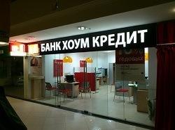 Банкоматы хоум кредита рядом признаков