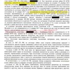 Решение по Дог.займа - Отказ в иске на 285 000 руб. г. Краснодар