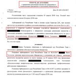 Признание банкротом (итог) г. Кызыл