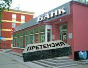 Куда пожаловаться на банк? Куда можно пожаловаться на действия банка?