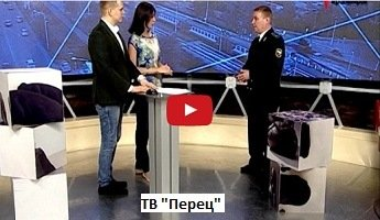 TV-Perets.jpg