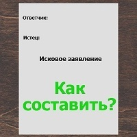 skachat-iskovoe-zayavlenie-v-sud-na-bank-1361-large