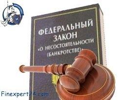 sud_zakon_bankrotstvo_finexpert24